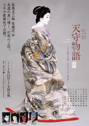 Cinemakabuki_tenshu1